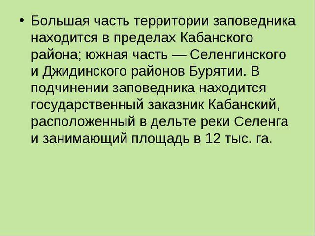 Большая часть территории заповедника находится в пределах Кабанского района;...