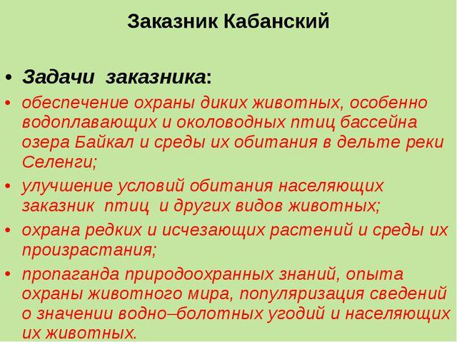 Заказник Кабанский Задачи заказника: обеспечение охраны диких животных, особ...
