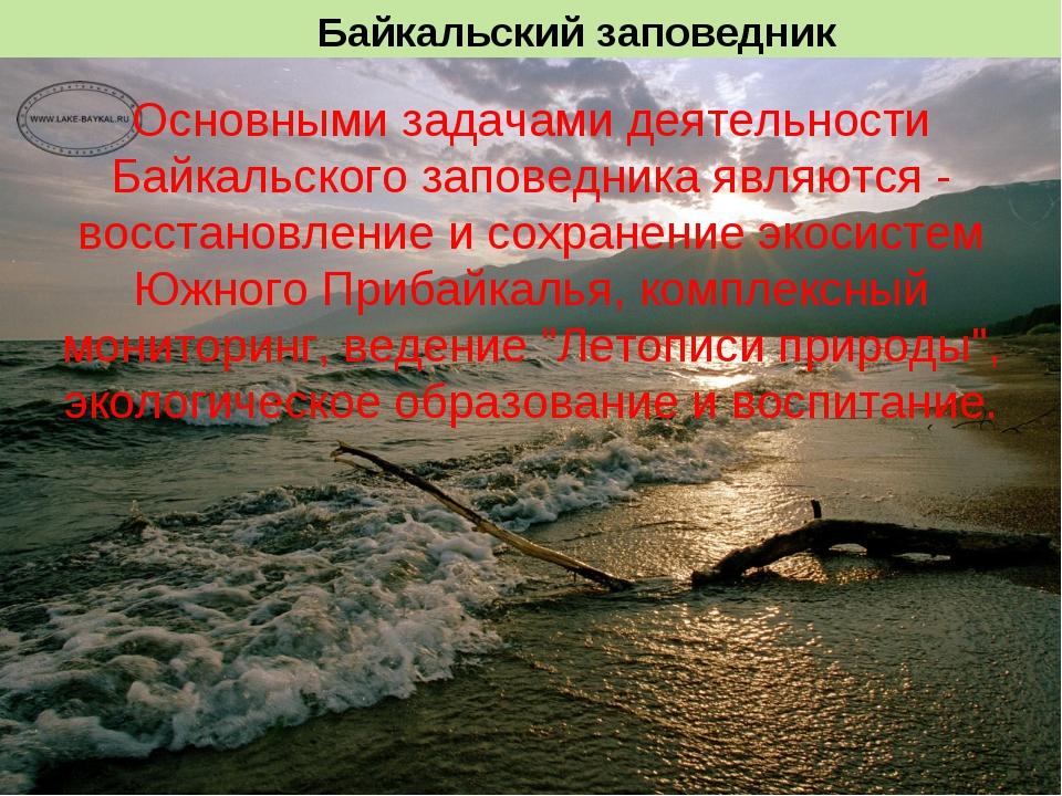 Основными задачами деятельности Байкальского заповедника являются - восстанов...