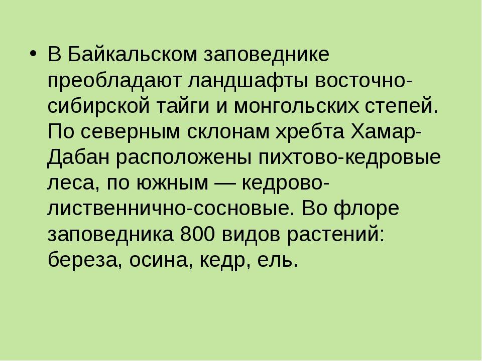 В Байкальском заповеднике преобладают ландшафты восточно-сибирской тайги и мо...
