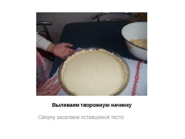 Выливаем творожную начинку Сверху засапаем оставшееся тесто