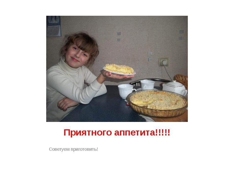 Приятного аппетита!!!!! Советуем приготовить!