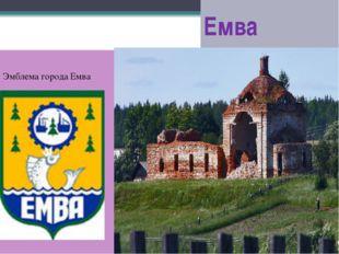 Емва Эмблема города Емва