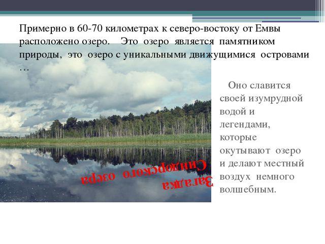 Оно славится своей изумрудной водой и легендами, которые окутывают озеро...