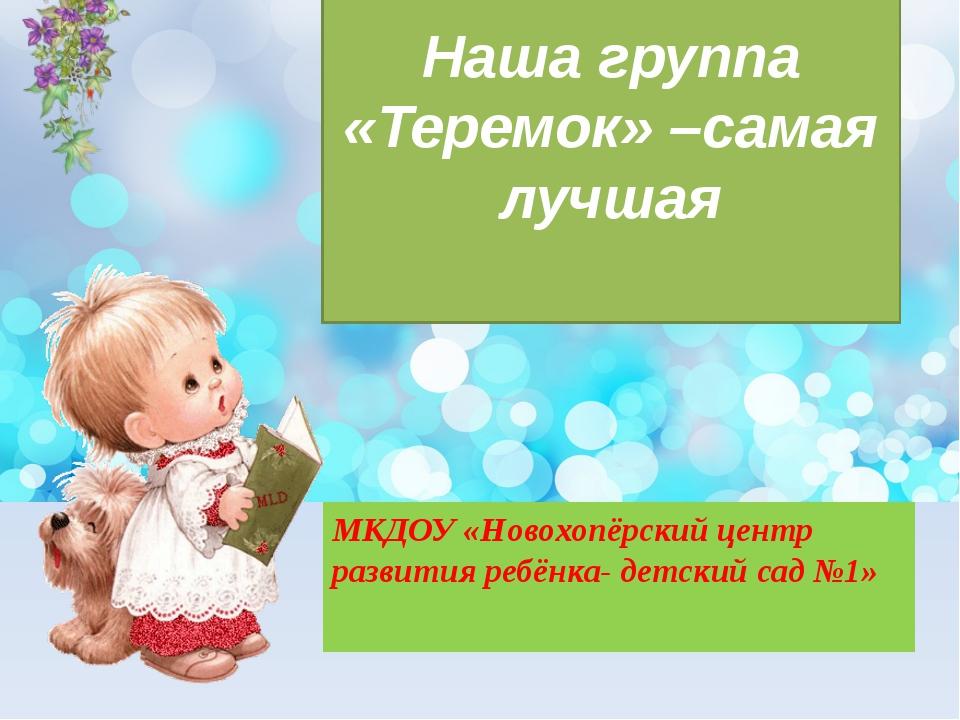 Наша группа «Теремок» –самая лучшая МКДОУ «Новохопёрский центр развития ребён...