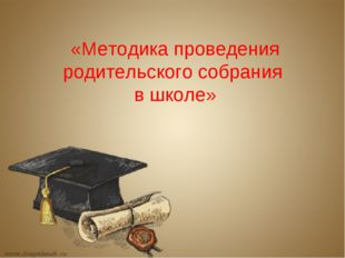 «Методика проведения родительского собрания в школе»