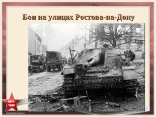 Бои на улицах Ростова-на-Дону