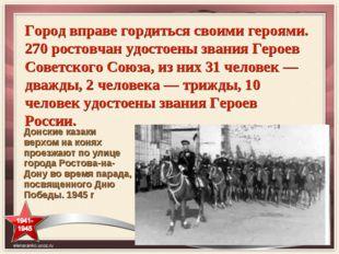 Донские казаки верхом на конях проезжают по улице города Ростова-на-Дону во в