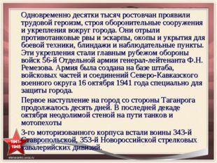 Одновременно десятки тысяч ростовчан проявили трудовой героизм, строя оборони