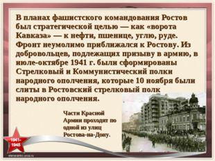 В планах фашистского командования Ростов был стратегической целью — как «воро