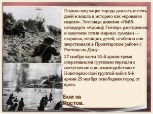 Первая оккупация города длилась восемь дней и вошла в историю как «кровавая н