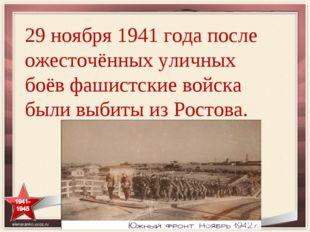 29 ноября 1941 года после ожесточённых уличных боёв фашистские войска были вы