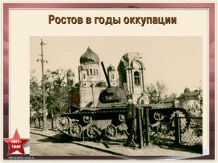 Ростов в годы оккупации