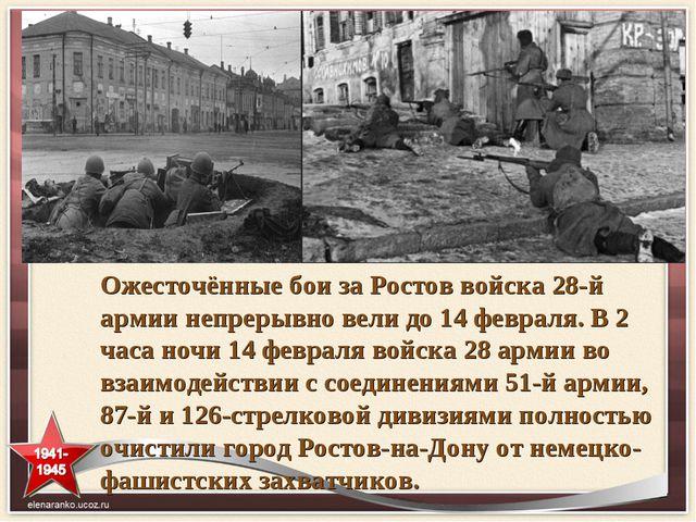 Ожесточённые бои за Ростов войска 28-й армии непрерывно вели до 14 февраля. В...
