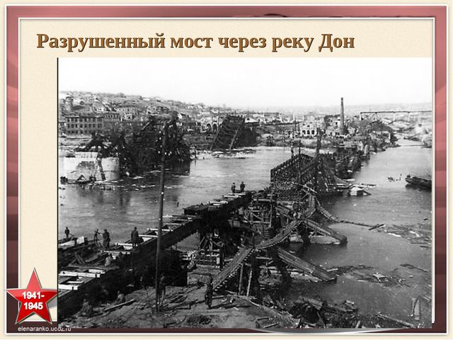 Разрушенный мост через реку Дон