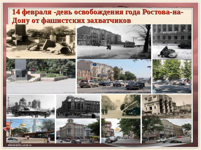 14 февраля -день освобождения года Ростова-на-Дону от фашистских захватчиков