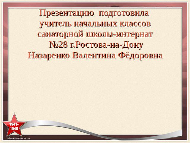 Презентацию подготовила учитель начальных классов санаторной школы-интернат №...