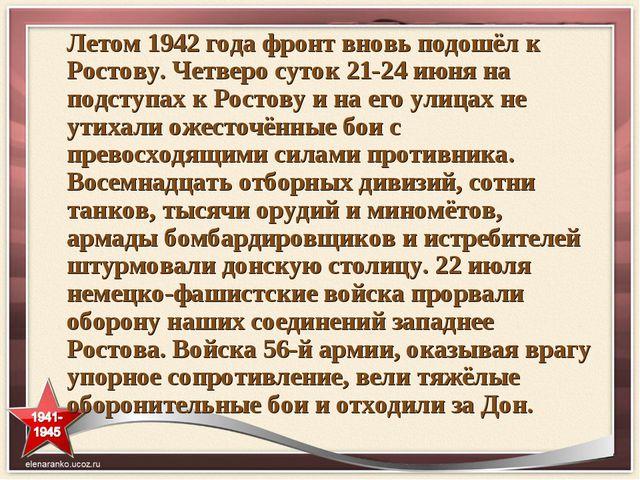 Летом 1942 года фронт вновь подошёл к Ростову. Четверо суток 21-24 июня на по...