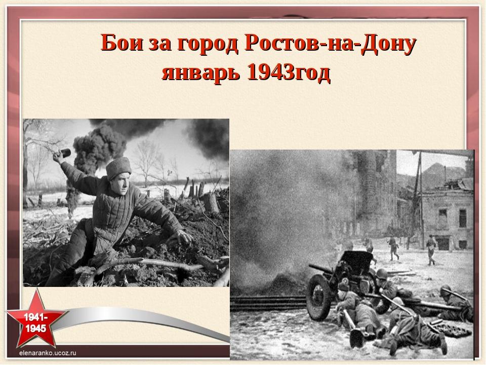 Бои за город Ростов-на-Дону январь 1943год