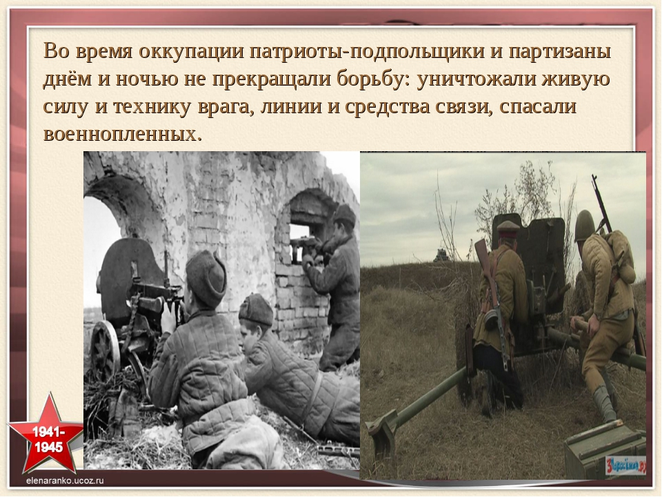 Во время оккупации патриоты-подпольщики и партизаны днём и ночью не прекращал...