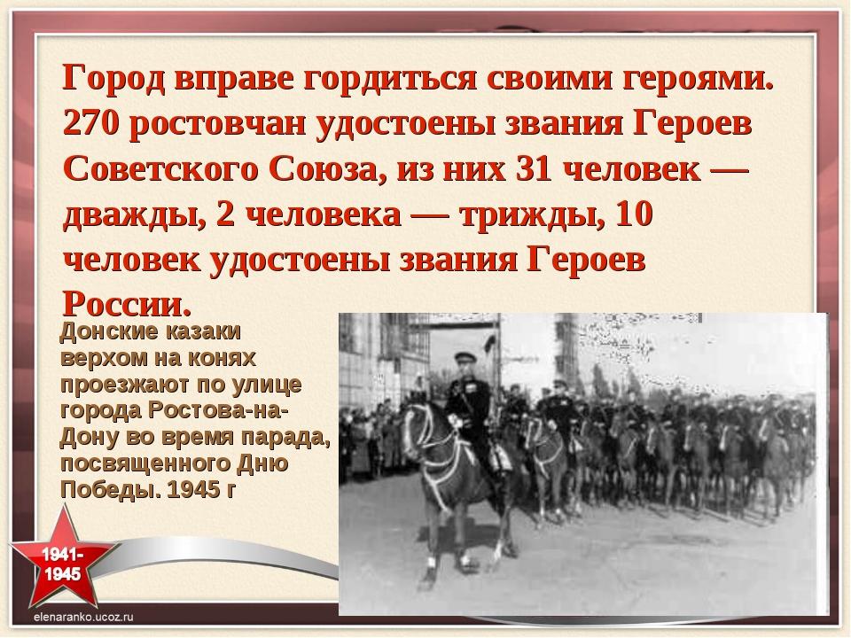 Донские казаки верхом на конях проезжают по улице города Ростова-на-Дону во в...