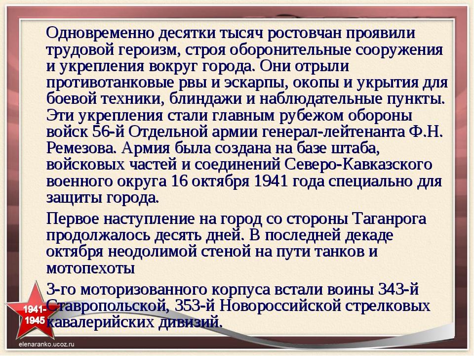 Одновременно десятки тысяч ростовчан проявили трудовой героизм, строя оборони...