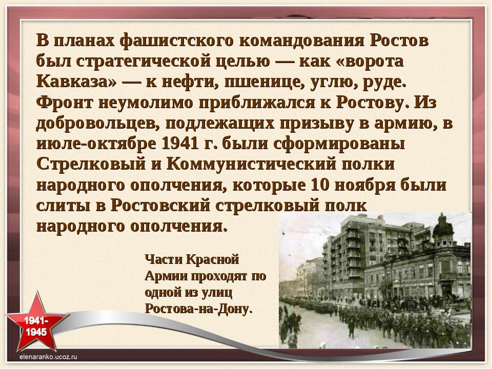 В планах фашистского командования Ростов был стратегической целью — как «воро...