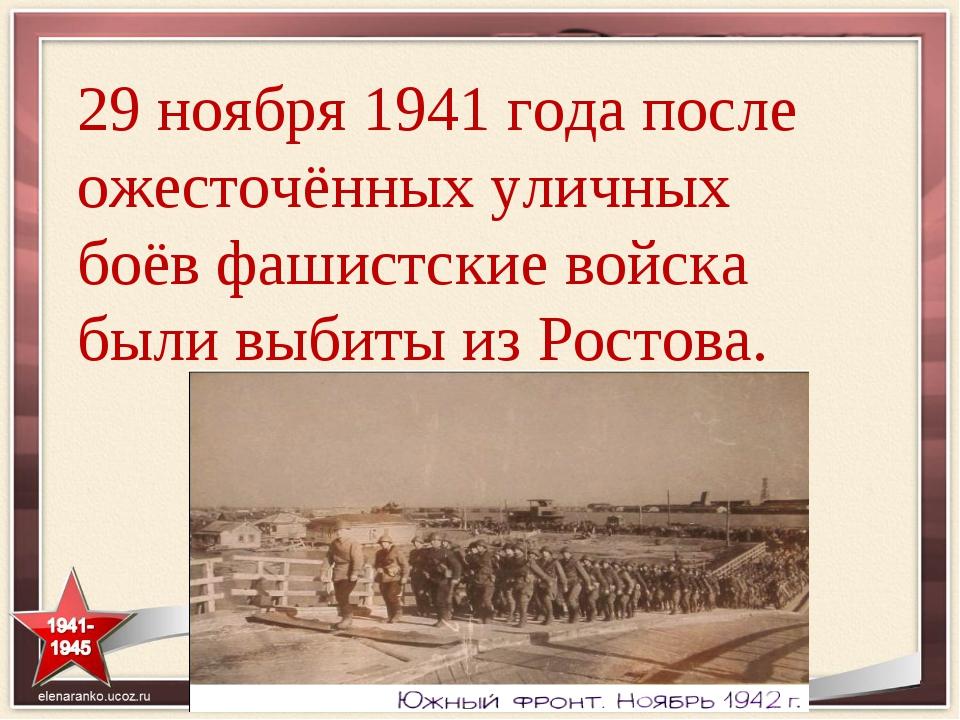 29 ноября 1941 года после ожесточённых уличных боёв фашистские войска были вы...