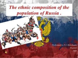 The ethnic composition of the population of Russia . Performed by N.I. Shevch