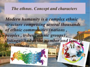 The ethnos. Concept and characters Modern humanity is a complex ethnic struct