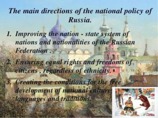 The main directions of the national policy of Russia. Improving the nation -
