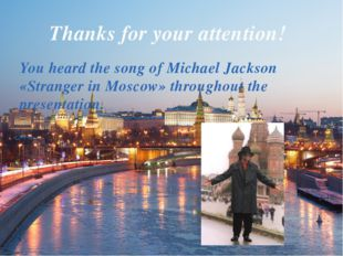 Thanks for your attention! You heard the song of Michael Jackson «Stranger in