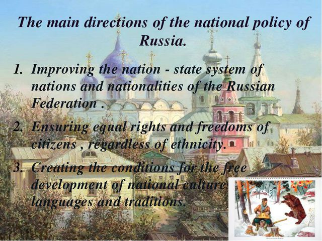 The main directions of the national policy of Russia. Improving the nation -...