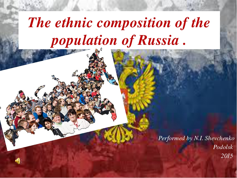 The ethnic composition of the population of Russia . Performed by N.I. Shevch...