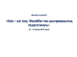Декада күнделігі «Өзін – өзі тану: Махаббат пен шығармашылық педагогикасы»