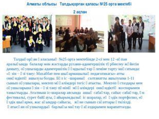 2 ақпан Алматы облысы Талдықорған қаласы №25 орта мектебі Талдықорған қаласы