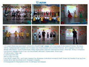 12 ақпан 1-10 сынып оқушылары арасында12- ақпан күні «Ән көңілдің ажары» атты