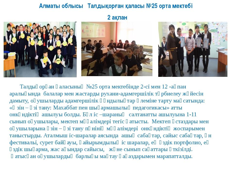 2 ақпан Алматы облысы Талдықорған қаласы №25 орта мектебі Талдықорған қаласы...