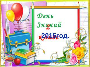 День Знаний 2 класс 2015год.