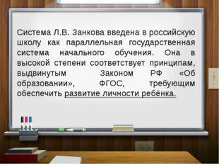 Система Л.В. Занкова введена в российскую школу как параллельная государствен