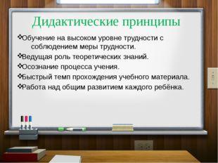 Дидактические принципы Обучение на высоком уровне трудности с соблюдением мер