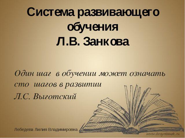 Система развивающего обучения Л.В. Занкова Один шаг в обучении может означать...