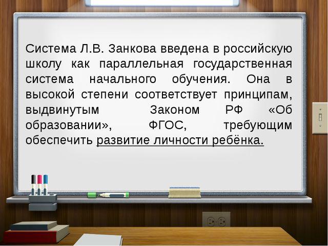 Система Л.В. Занкова введена в российскую школу как параллельная государствен...