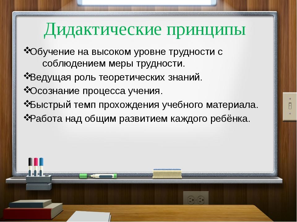 Дидактические принципы Обучение на высоком уровне трудности с соблюдением мер...