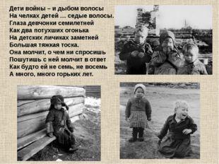 Дети войны – и дыбом волосы На челках детей … седые волосы. Глаза девчонки се