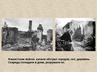 Фашистские войска начали обстрел городов, сел, деревень. Снаряды попадали в д