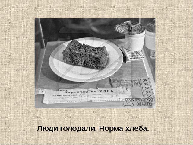 Люди голодали. Норма хлеба.