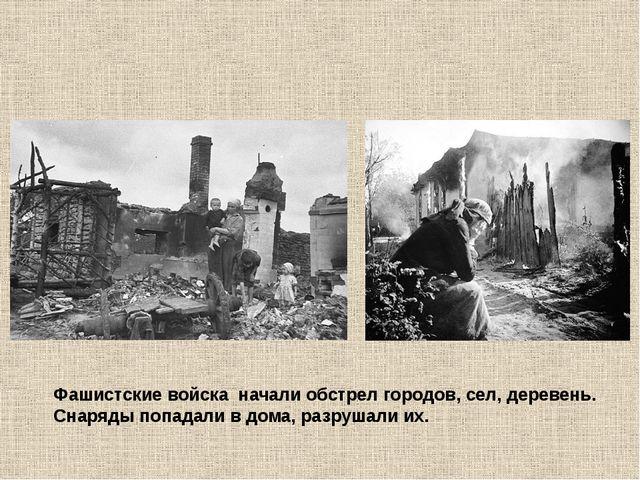 Фашистские войска начали обстрел городов, сел, деревень. Снаряды попадали в д...