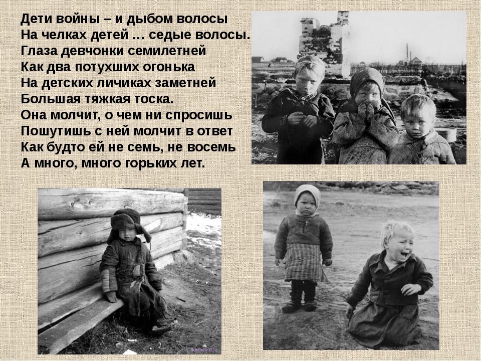 Дети войны – и дыбом волосы На челках детей … седые волосы. Глаза девчонки се...