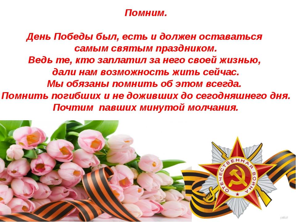 Помним. День Победы был, есть и должен оставаться самым святым праздником. Ве...